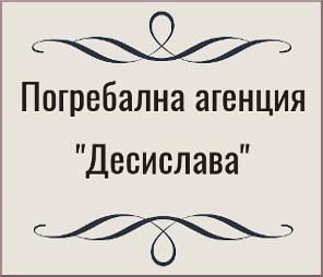 Погребална Агенция Десислава