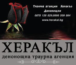 Траурна агенция херакъл