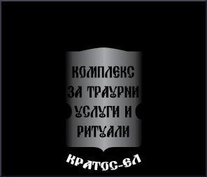 Комплекс за траурни услуги Кратос Л