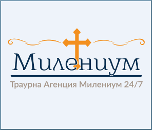 Траурна агенция Милениум