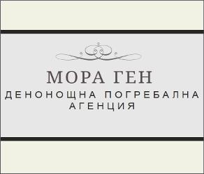 Погребална агенция Мора Ген
