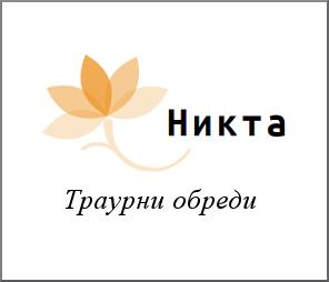 Траурна агенция Никта