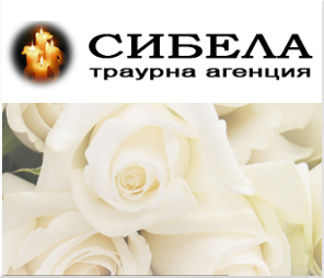 Траурна агенция Сибела